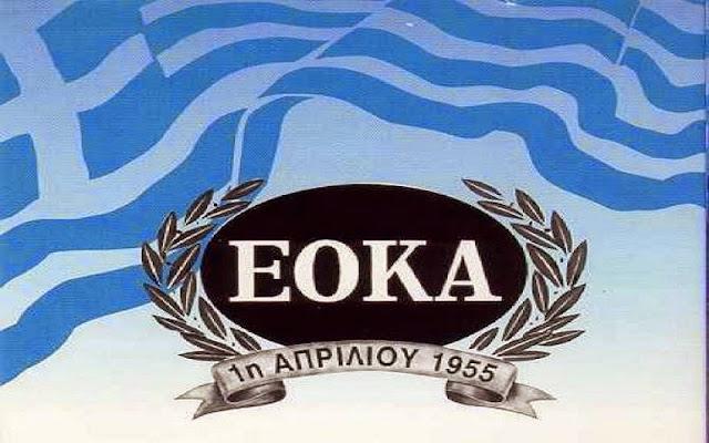 Δίκτυο Αυτοδιοικητικών: Δεν ξεχνάμε τον Εθνικό -απελευθερωτικό αγώνα της Κύπρου και τους νεκρούς αγωνιστές της ΕΟΚΑ