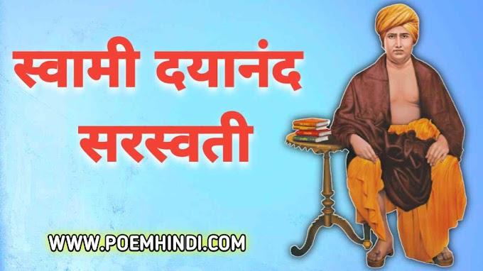 स्वामी दयानंद सरस्वती जयंती पर कविता   Poem on Swami Dayanand Saraswati in Hindi