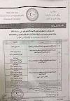ليبيا جدول مواعيد الدراسة والامتحانات المعدل 2021-2022