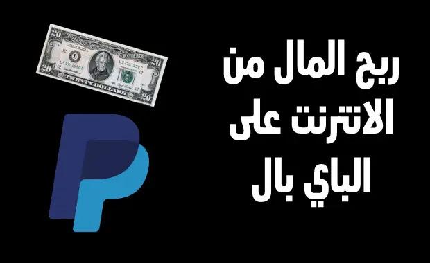 ربح المال من الانترنت paypal