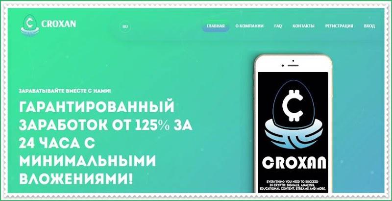 Мошеннический сайт croxan.site – Отзывы, развод, платит или лохотрон? Мошенники