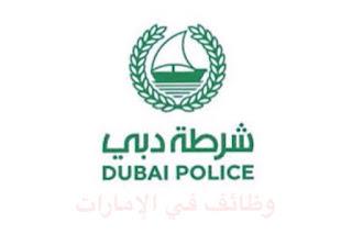 نكون قد وصلنا إلى نهاية المقال المقدم والذي تحدثنا فيه عن وظائف شرطة دبي 2021، وعن فتح باب التسجيل في شرطة دبي 2021، وعن شرطة دبي توظيف ، وعن القيادة العامة لشرطة دبي ، والذي قدمنا لكم من خلالة طريقة التقديم والتسجيل بشرطة دبي للتوظيف ، كما قمنا بتزويدكم بتفاصيل الوظائف شرطة دبي ، كل هذا قدمنا لكم عبر هذا المقال .   شرطة دبي توظيف، وظائف شرطة دبي للوافدين 2021،وظائف في شرطة دبي للنساء 2021،أكاديمية شرطة دبي وظائف شاغرة.