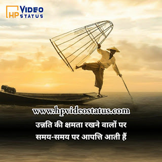 Motivational Status In Hindi For Whastapp, Facebook, Instagram, Motivational Quotes