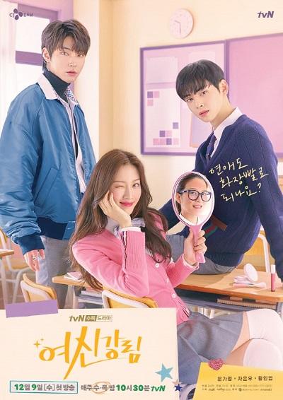Korean Drama True Beauty (Starring Moon Ka Young, Chae Eun Woo, Hwang In Yup, Park Yoo Na)