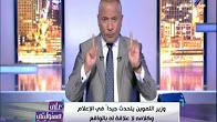 برنامج احمد موسى على مسؤليتى حلقة الثلاثاء 1-8-2017