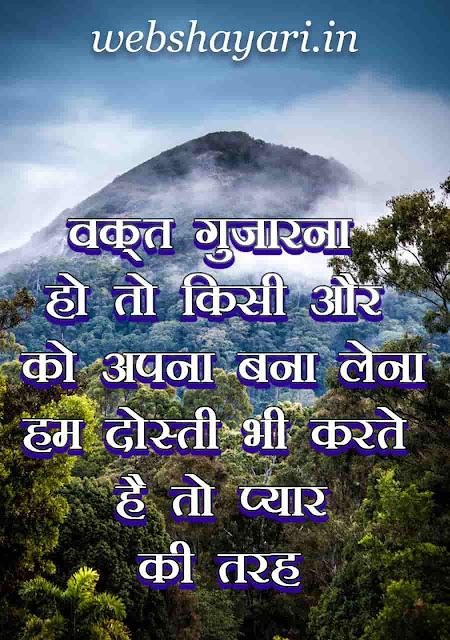 dard bhari shayari in hindi image photo,