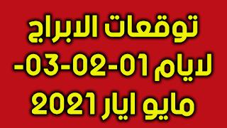 توقعات الابراج لايام 01-02-03 مايو ايار 2021