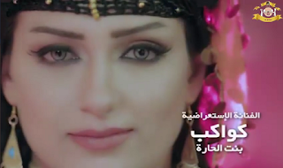 الراقصه كواكب - وكليب بنت الحاره عن قصة ريا وسكينه