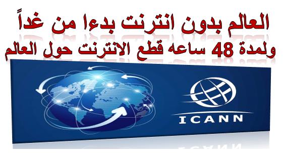 غداً الخميس - المنظمة الدولية لنطاقات الانترنت قطع الانترنت عن العالم كله لمدة 48 ساعة