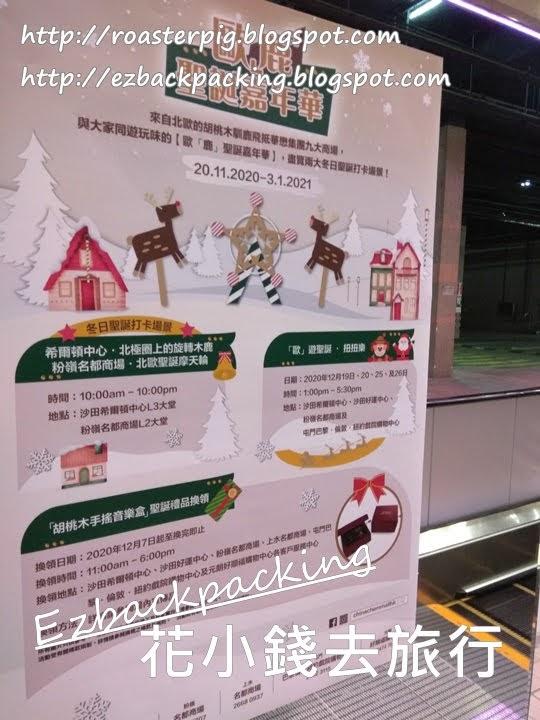 粉嶺站商場聖誕活動