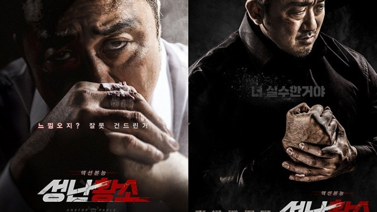 Găng Tơ Tái Xuất - Unstoppable (2018)