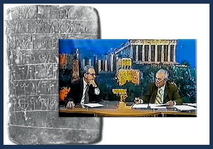 Συνδέοντας την Γραμμική Β' γραφή  με την νεώτερη  ελληνική γλώσσα .