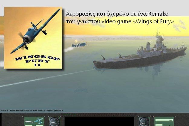 δωρεάν παιχνίδι με πολεμικά αεροσκάφη