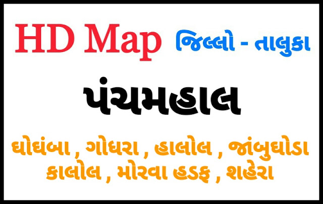 PANCHMAHAL DISTRICT MAP WITH TEHSIL (TALUKA) MAP NEW 2020 - DOWNLOAD PDF