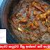 සැරට කලුවට පිසූ ඉස්සන් කරි හදමු (Spicy Black Prawn Curry)