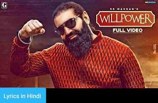 विलपॉवर Willpower Lyrics in Hindi | KS Makhan