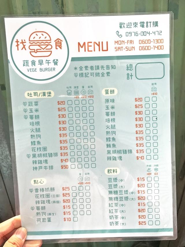 找堡食菜單蔬食早午餐VegeBurger~泰山素食早餐、銅板早餐