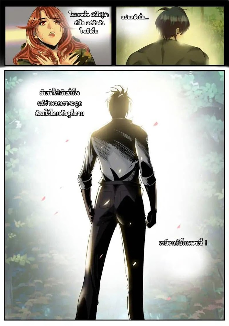 The Superb Captain in the City - หน้า 12