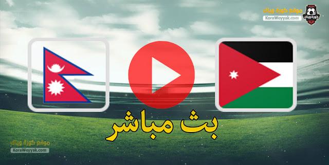 نتيجة مباراة نيبال والأردن اليوم 7 يونيو 2021 في تصفيات آسيا المؤهلة لكأس العالم 2022