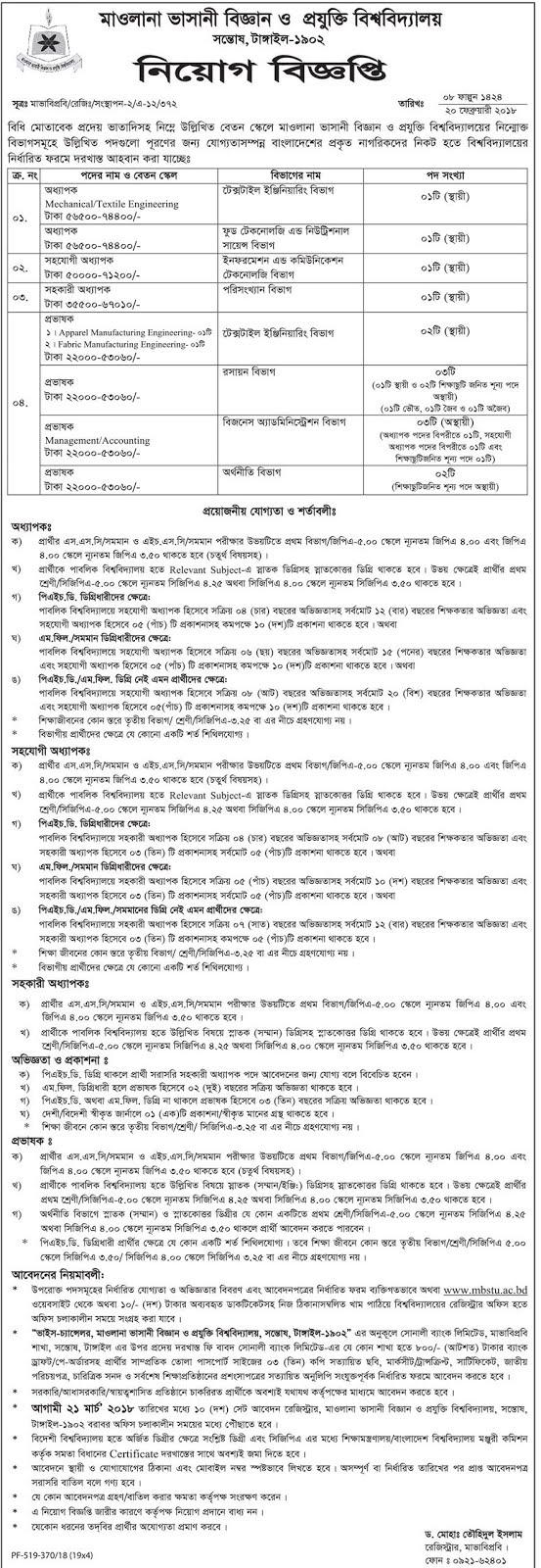 Mawlana Bhashani Science & Technology University Job Circular 2018 1