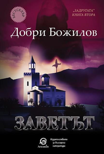 https://www.dobribozhilov.com/2020/02/2020.html
