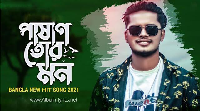 পাষাণ তোর মন গানের লিরিক । Pashan Tor Mon Song Lyrics। Pashan Tor Mon Mp3 Song Download|
