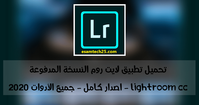 Adobe Lightroom pro