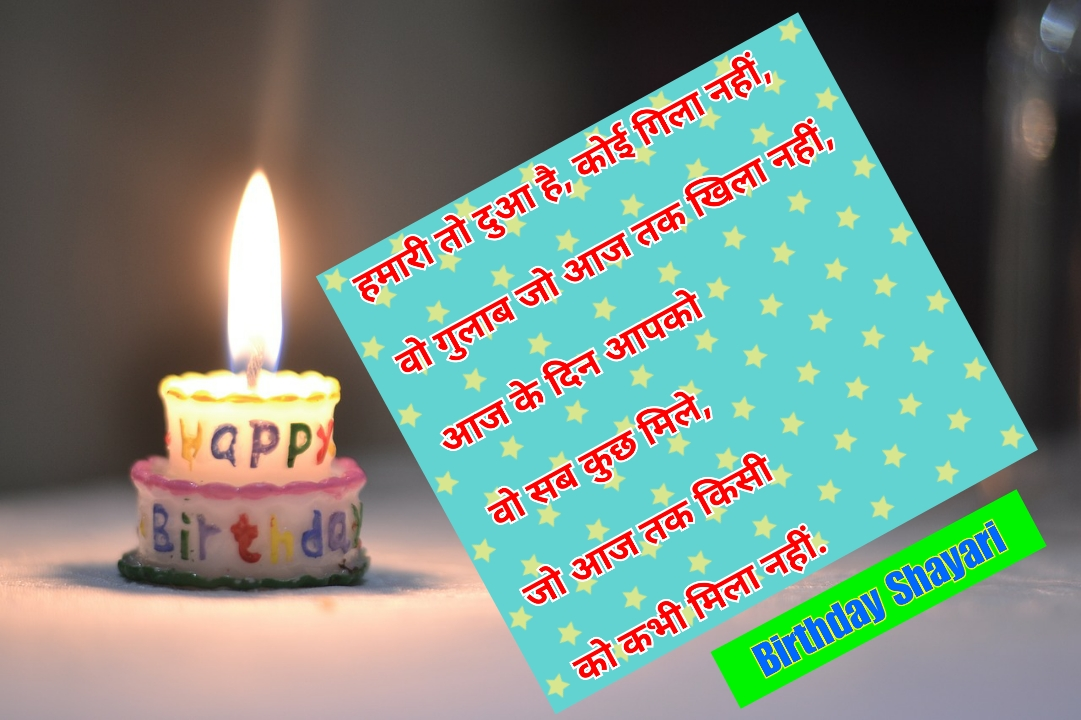 Happybirthday shayari in hindi bazaar