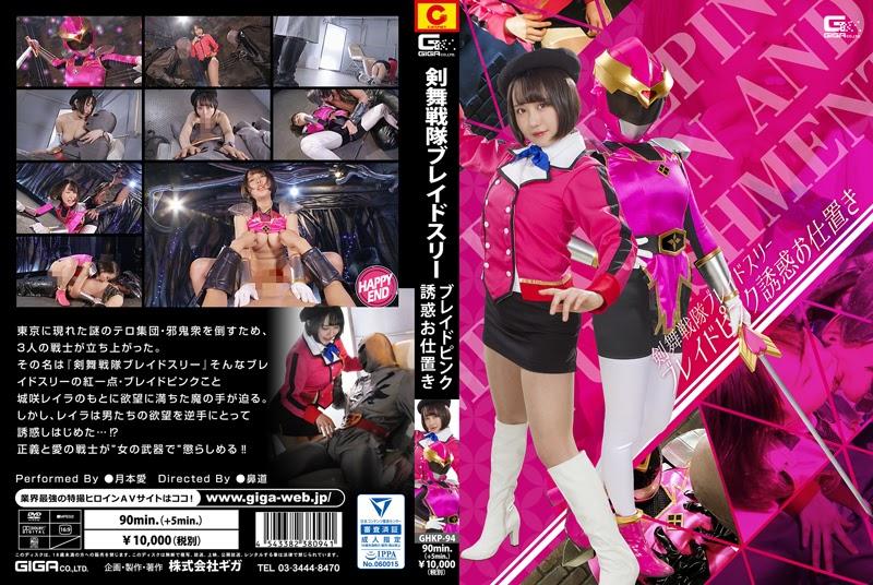 GHKP-94 Blade Three -Blade Pink Godaan Hukuman