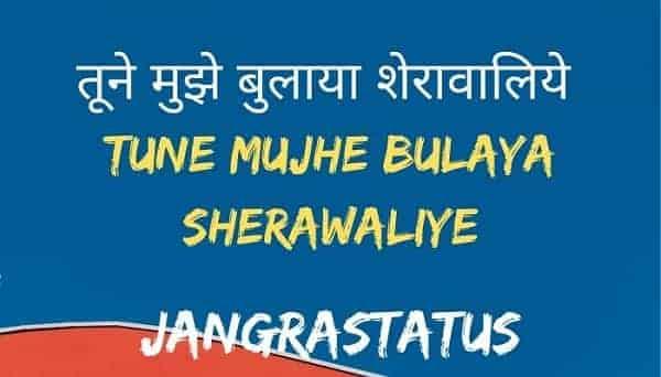 तूने मुझे बुलाया शेरावालिये / Tune Mujhe Bulaya Sherawaliye Lyrics