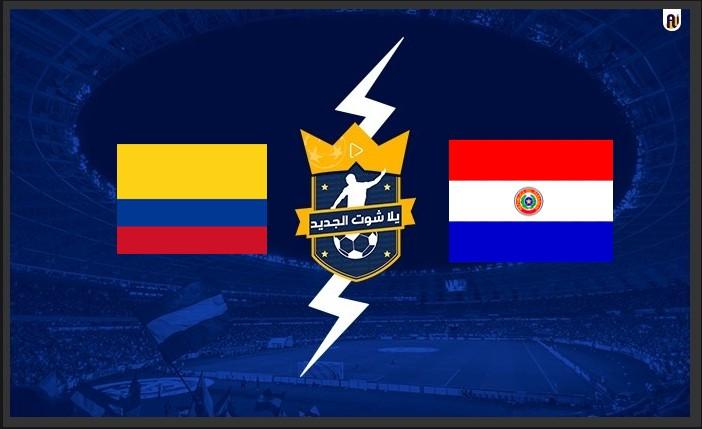 نتيجة مباراة باراجواي وكولومبيا اليوم 2021/9/5 في تصفيات كأس العالم
