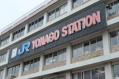 鳥取観光 JR米子駅