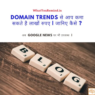Domain Name Trends 2020