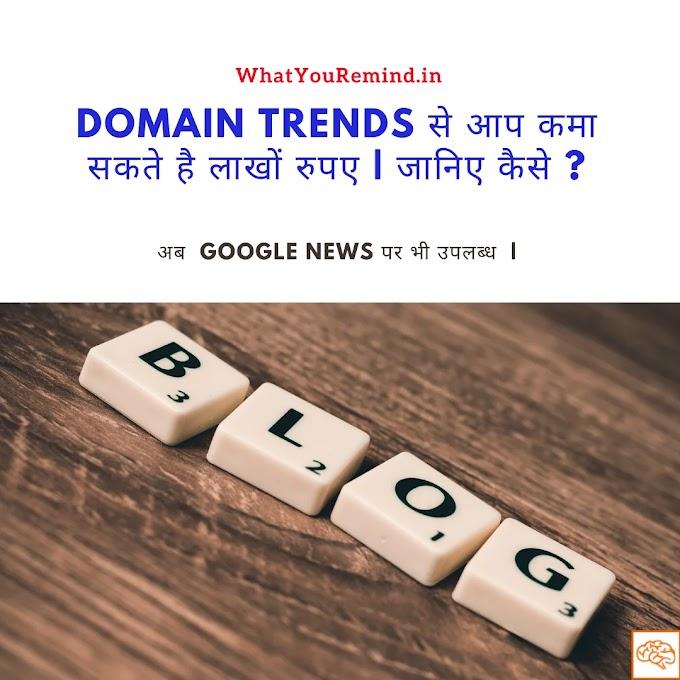 नया डोमेन खरीदने से पहले Domain Name Trends 2020 ज़रूर check कीजिये |