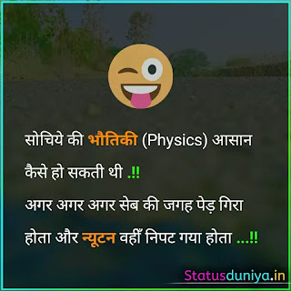 Funny Study Status In Hindi For Whatsapp With Image