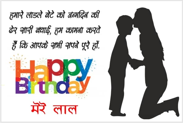 Birthday Wishes For Son In Hindi From Mom And Dad
