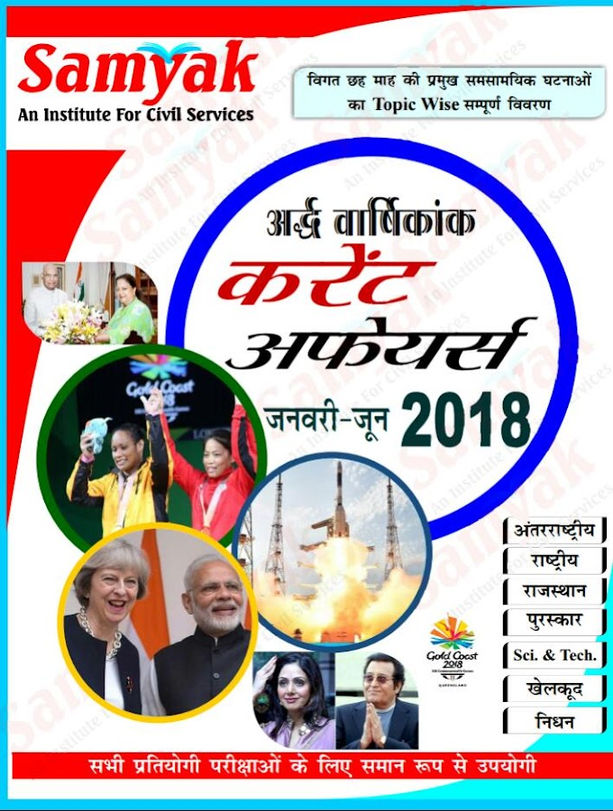 Half Yearly Current Affairs Book 2018 [Jan - June] Hindi