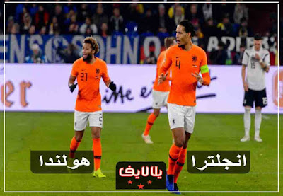 مشاهدة مباراة انجلترا وهولندا اليوم بث مباشر فى دورى الاممم الاوروبيه