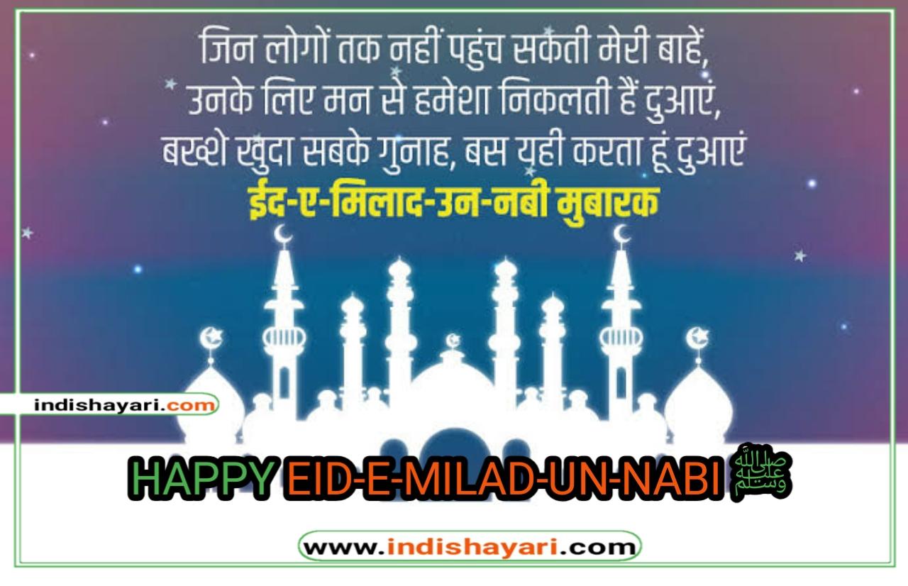 Happy EID-E-MILAD-UN-NABI, Eid miladun NABI,  happy eid, miladun NABI