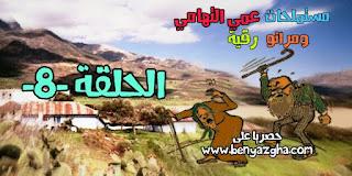 مستملحات عمي التهامي ومراتو رقية - الحلقة 8