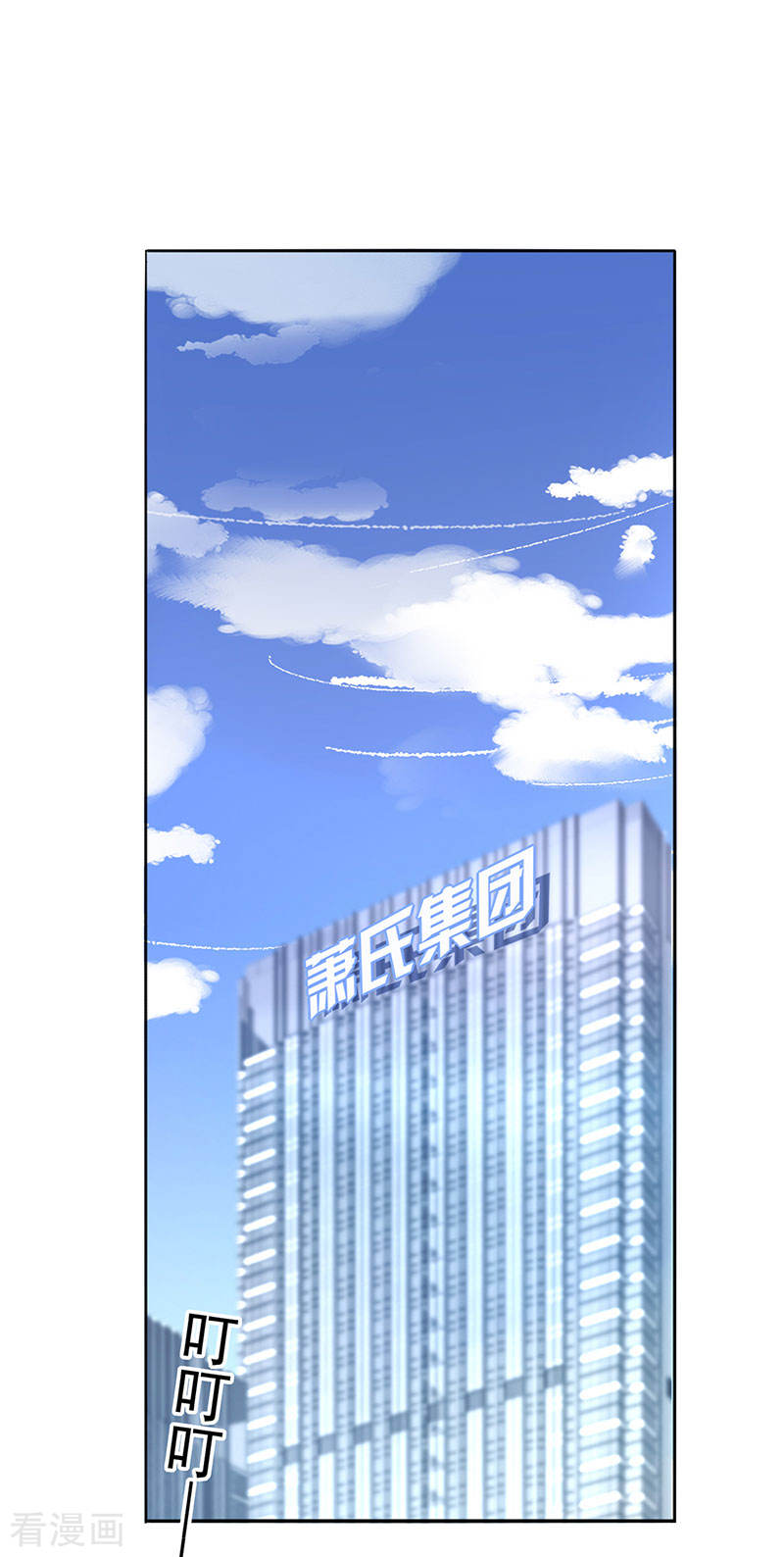 落難千金的逆襲: 203話 煜城不見了?! - 第8页