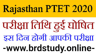 Rajasthan PTET Online Form Date 2020, Raj PTET Exam Date 2020