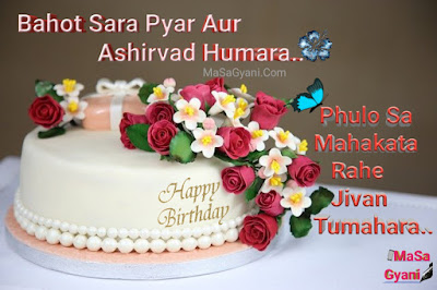 baby happy birthday wishes in hindi 2a
