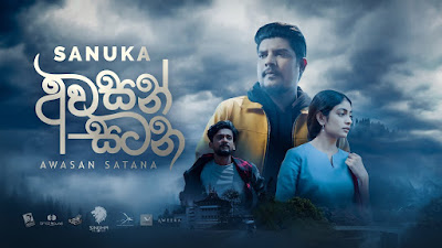Awasan Satana Song Lyrics (අවසන් සටන Song Lyrics)-Sinhala Song Lyrics