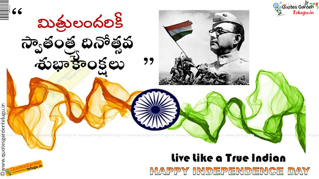 Top Independence day quotes in telugu 893