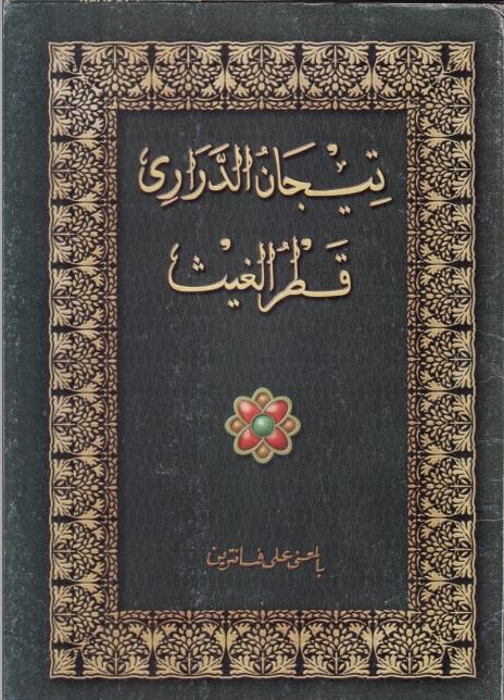 Download PDF Kitab Qotrul Ghoits