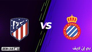مشاهدة مباراة أتلتيكو مدريد وإسبانيول بث مباشر اليوم بتاريخ 12-09-2021 في الدوري الإسباني