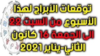 توقعات الأبراج لهذا الأسبوع من السبت 22 الى الجمعة 16 كانون الثاني-يناير 2021