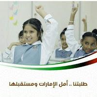 دنيا التيليجرام المناهج الإماراتية