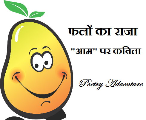 Poem on Fruits in Hindi, Hindi Poem on Fruits, Phaloon Par Kavita, फलों पर कविता